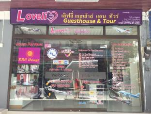 DDC House Phuket - Business Center