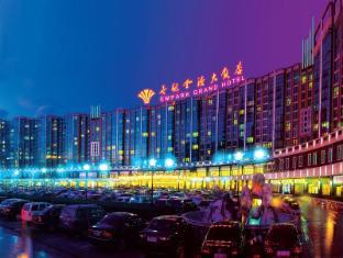 エンパーク グランドホテル 北京