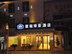Starway Hotel Regency zhangjiajie | Hotel in Zhangjiajie