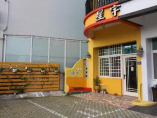 Xing Yu Inn