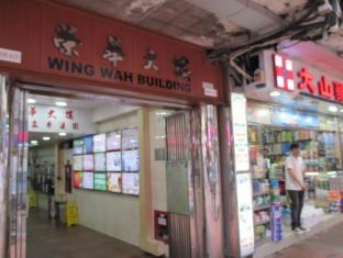 Jinhai Hotel Hong Kong - Building Entrance