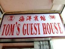 Toms Guest House: entrance