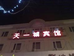 Tianjin Tianyicheng Hotel | Hotel in Tianjin