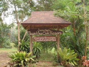 /baan-khao-sok-resort/hotel/khao-sok-suratthani-th.html?asq=jGXBHFvRg5Z51Emf%2fbXG4w%3d%3d