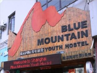 Shanghai Blue Mountain Luwan Youth Hostel
