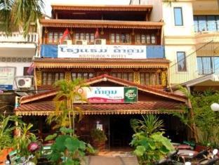 Khamkhoun Hotel Vientiane - Hotel exterieur