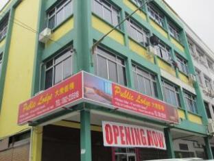 Public Lodge Kuching @ Simpang Tiga Kuching - Exterior