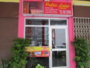 Public Lodge Kuching @ Simpang Tiga Kuching - Entrance