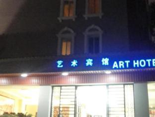 Guangzhou Art Hotel