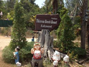 Thiwson Beach Resort Phuket - Entrance