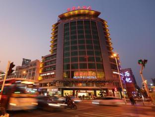 /shishi-hua-fei-hotel/hotel/quanzhou-cn.html?asq=jGXBHFvRg5Z51Emf%2fbXG4w%3d%3d