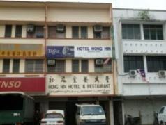 Hong Hin Hotel | Malaysia Hotel Discount Rates