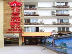 Yangshuo Huaxiangmanting Xijie Hotel, China