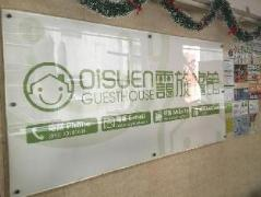 Oi Suen Guesthouse | Cheap Hotels in Hong Kong