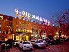 Chaoxin Shenglin Holiday Hotel | Cheap Hotels in Beijing China