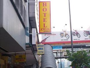 阿奴哈飯店