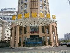 Xinguidu Hefei City Hotel | Hotel in Hefei