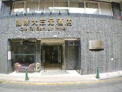 Cheap Hotel in Macau | Ole Tai Sam Un Hotel