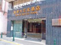 Ole Tai Sam Un Hotel: entrance