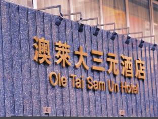 Ole Tai Sam Un Hotel Μακάο - Εξωτερικός χώρος ξενοδοχείου