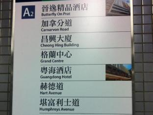 California Hotel Hong Kong - Voltants