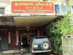 Okynava Thmei Guesthouse | Cambodia Hotels