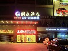 Goten Hotel | Hotel in Guangzhou