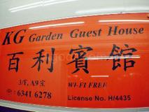 KG Garden Guest House: entrance
