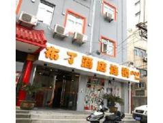 Pod Inn Wuxi Oufeng Street   Hotel in Wuxi