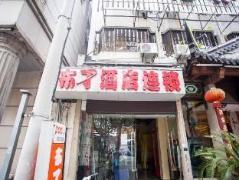 Pod Inn Suzhou Guanqian Xuan Miao Guan | Hotel in Suzhou