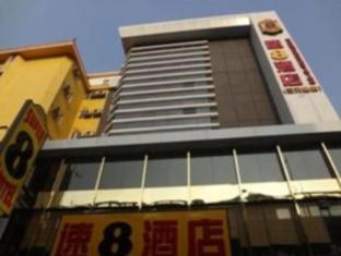 Super 8 Hotel - San Yuan Li Da Dao