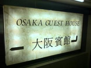 Osaka Guest House Hong-Kong - Entrée