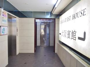 Osaka Guest House Hongkong - Sissepääs