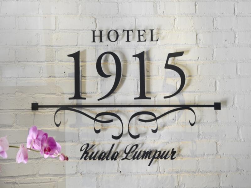 ホテル1915クアラルンプール14