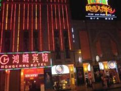 Hongcheng Hotel   Hotel in Guangzhou
