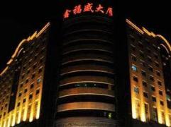 Jinan Xinfu Xiangyun Hotel | Hotel in Jinan
