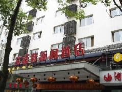 Zhangjiajie Fulante News Business Hotel | Cheap Hotels in Zhangjiajie China