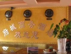 Fucheng Bussiness Hotel   Hotel in Zhangjiajie
