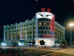 Hangzhou Dayjoy Refinement Hotel   Hotel in Hangzhou