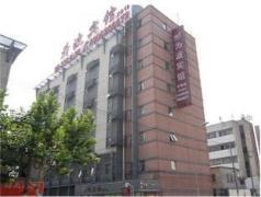 Weibo Hotel (South Railway Station) | Hotel in Shanghai