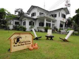 Baan Rub Aroon Guesthouse