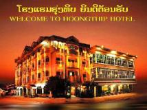 Hoong Thip Hotel: hotel