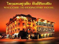 Laos Hotel | Hoong Thip Hotel