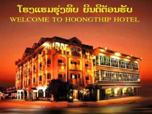 /nl-nl/hoong-thip-hotel/hotel/savannakhet-la.html?asq=vrkGgIUsL%2bbahMd1T3QaFc8vtOD6pz9C2Mlrix6aGww%3d