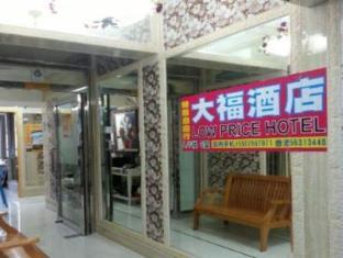 大福星光尖沙咀酒店 香港 - 入口