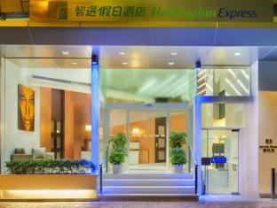 Holiday Inn Express Hong Kong Soho Hong kong - Wejście