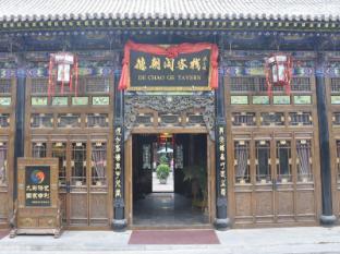/pingyao-de-chao-ge-hotel/hotel/pingyao-cn.html?asq=jGXBHFvRg5Z51Emf%2fbXG4w%3d%3d