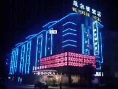 Yiwu Wei Er Dun Hotel   Hotel in Yiwu
