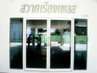 /ja-jp/sawairiang-place/hotel/nakhonratchasima-th.html?asq=jGXBHFvRg5Z51Emf%2fbXG4w%3d%3d