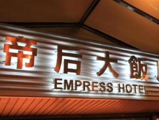 Empress Hotel Taipei - Entrance